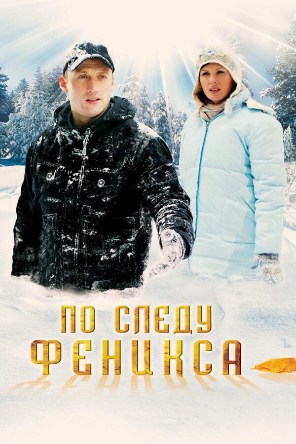 По следу Феникса (2009)