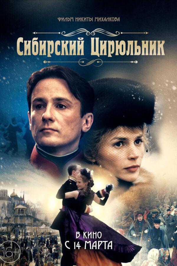 Сибирский цирюльник (1998) -(V.11)