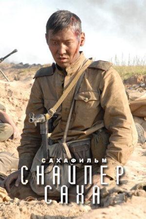 Снайпер Саха (2010)-(V.1)