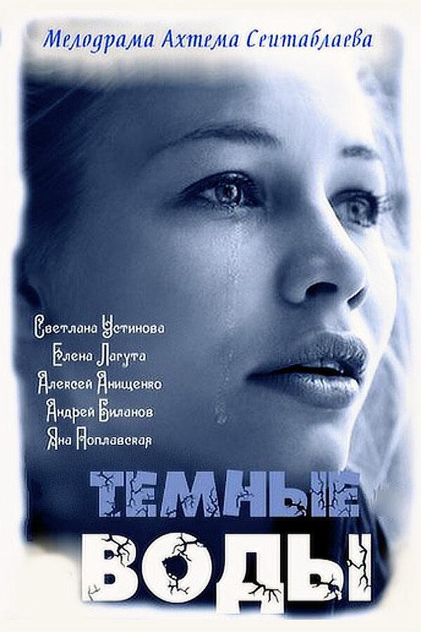 Темные воды (2011)
