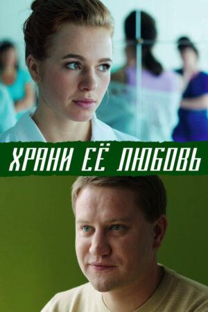 Храни её любовь (2014)