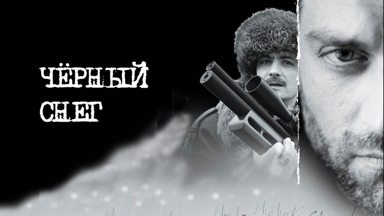 Чёрный снег (2 сезона: 8 серий) (2007-2009)