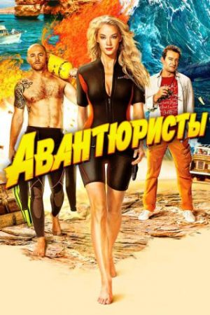 Авантюристы (2014)