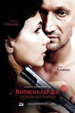 Антикиллер 3 (2009)