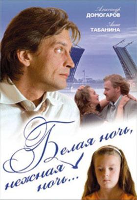 Белая ночь, нежная ночь (2007)