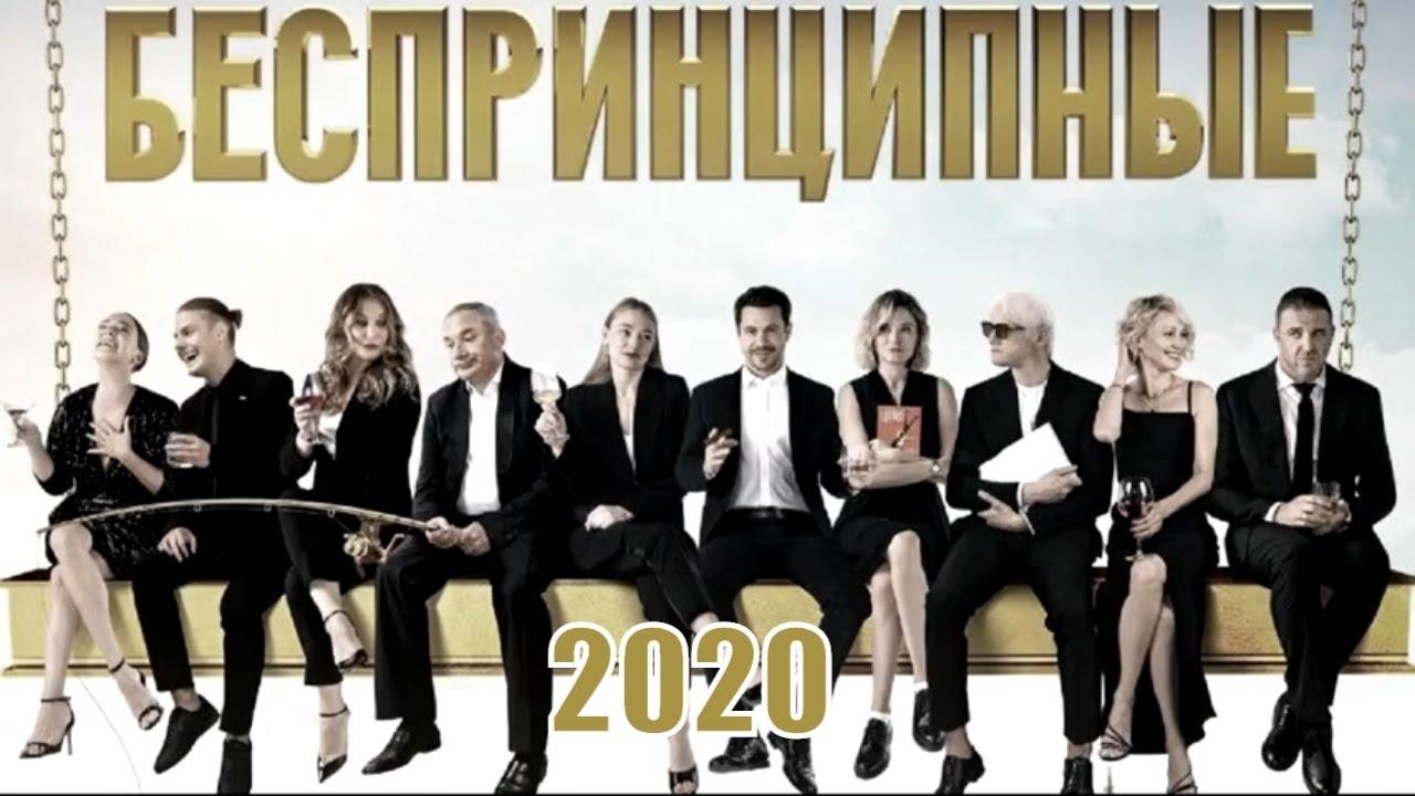 Беспринципные (1 сезон 8 серий) (2020)-(V.11)