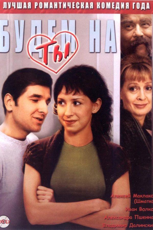Будем на ты (2006)