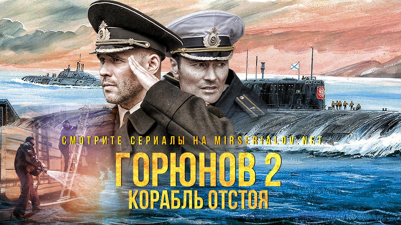 Горюнов (2 сезон, 10 серий) (2021)