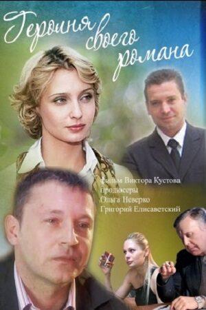 Героиня своего романа (2008)