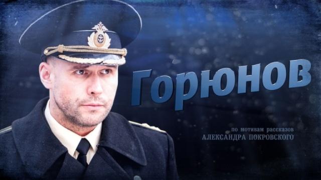 Горюнов (1 сезон: 36 серий) (2013)