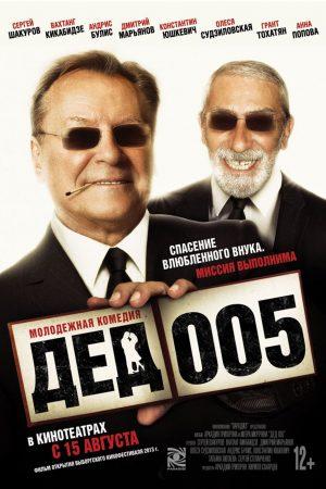 Дед 005 (2013)