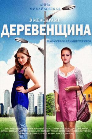 Деревенщина (2014)