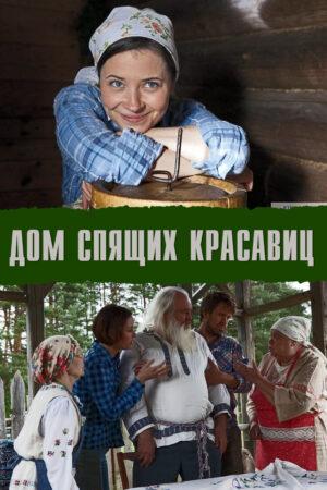 Дом спящих красавиц (2014)