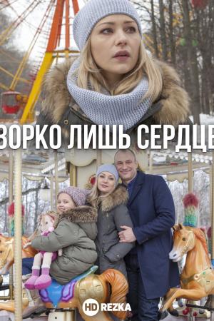 Зорко лишь сердце (2018)