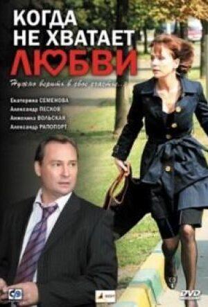 Когда не хватает любви (2008)