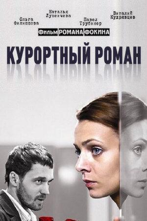 Курортный роман (2007)