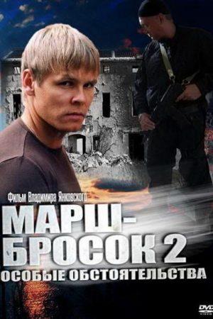 Марш-бросок 2 (2013)