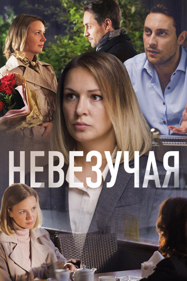 Невезучая (2016)