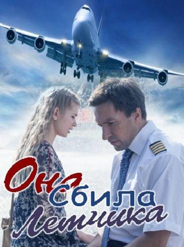 Она сбила летчика (2016)