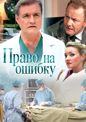 Право на ошибку (2010)