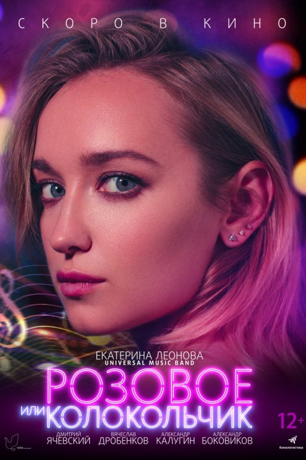 Розовое или колокольчик (2020)