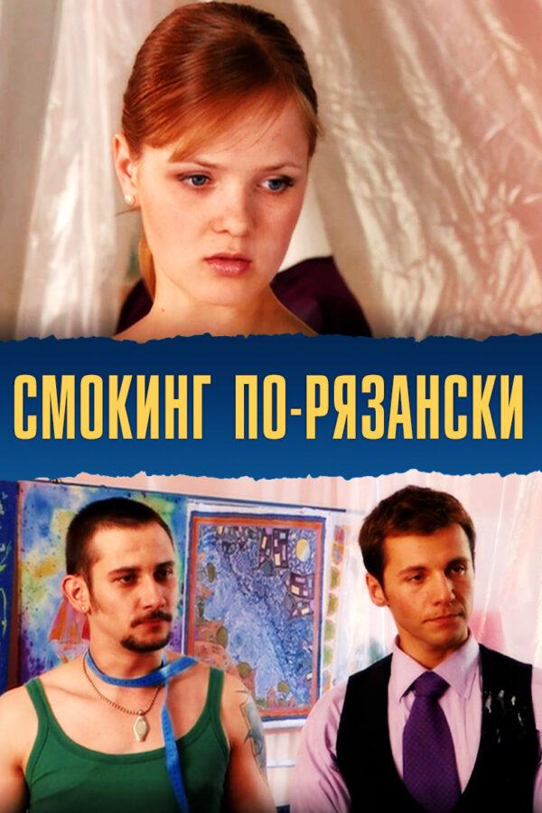 Смокинг по-рязански (2007) -(V.1)
