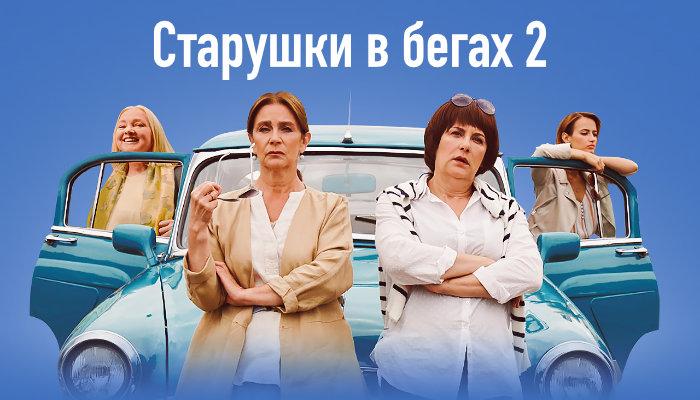 Старушки в бегах (2 сезон 8 серий) (2021)-(V.11)