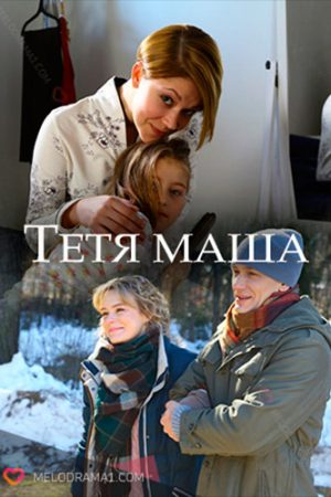 Тетя Маша (2018)