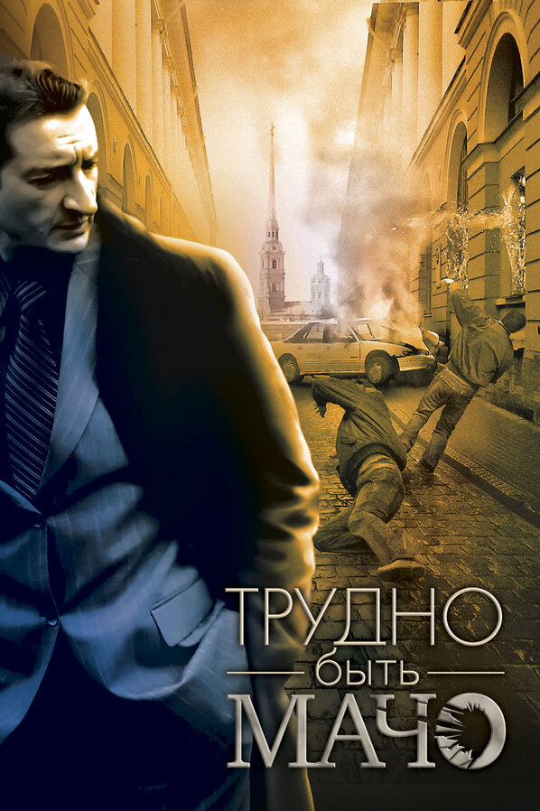 Трудно быть мачо (2008)- (V.1)