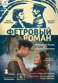 Фетровый роман (2018) -(V.1)