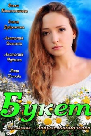 Букет (2013)