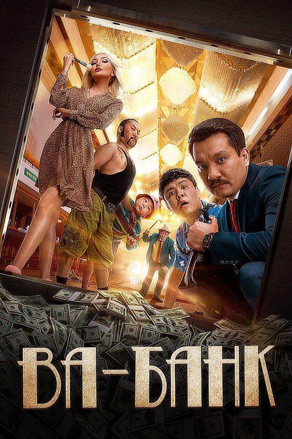 Ва-Банк (2019)