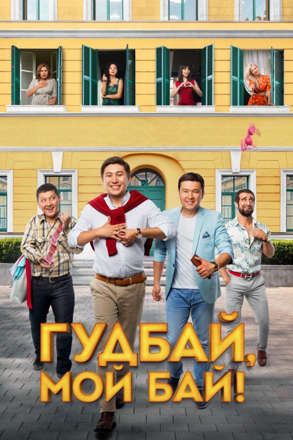 Гудбай, мой бай (2018)