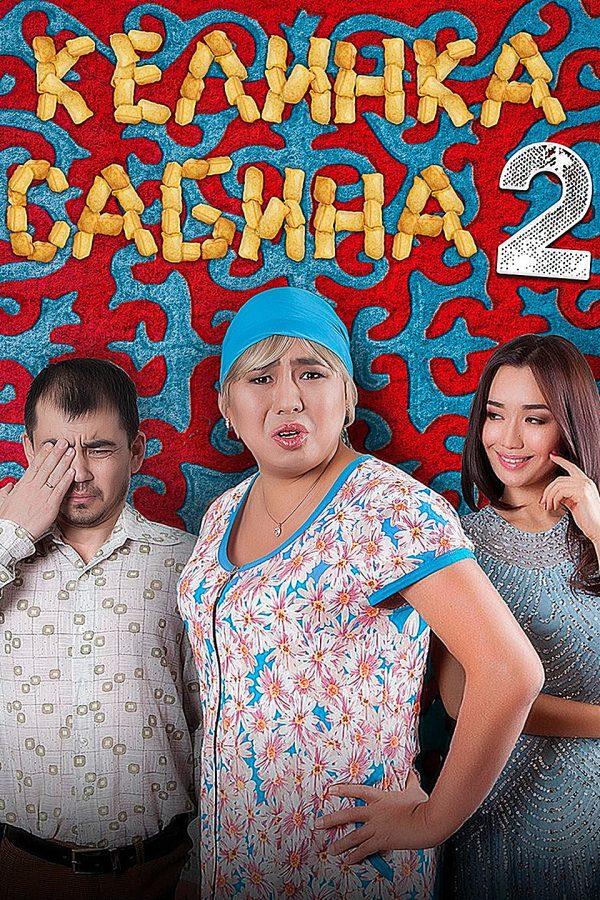 Келинка Сабина 2 (2016)-(V.1)