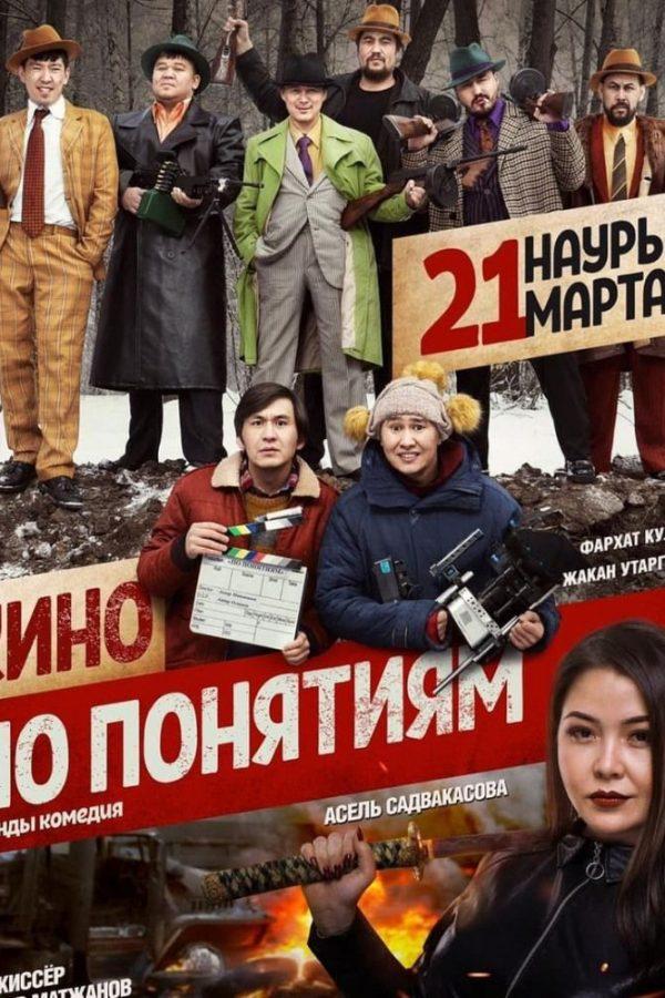 Кино по понятиям (2019)