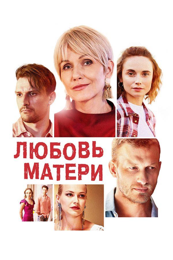 Любовь матери (2020)