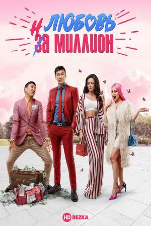 Любовь на миллион (2020)