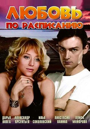 Любовь по расписанию (2012)