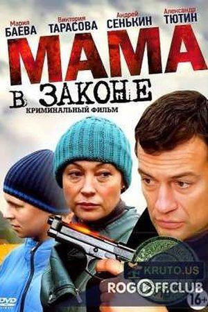 Мама в законе (2014)