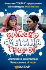 Молоко Сметана Творог (2013)-(V.1)
