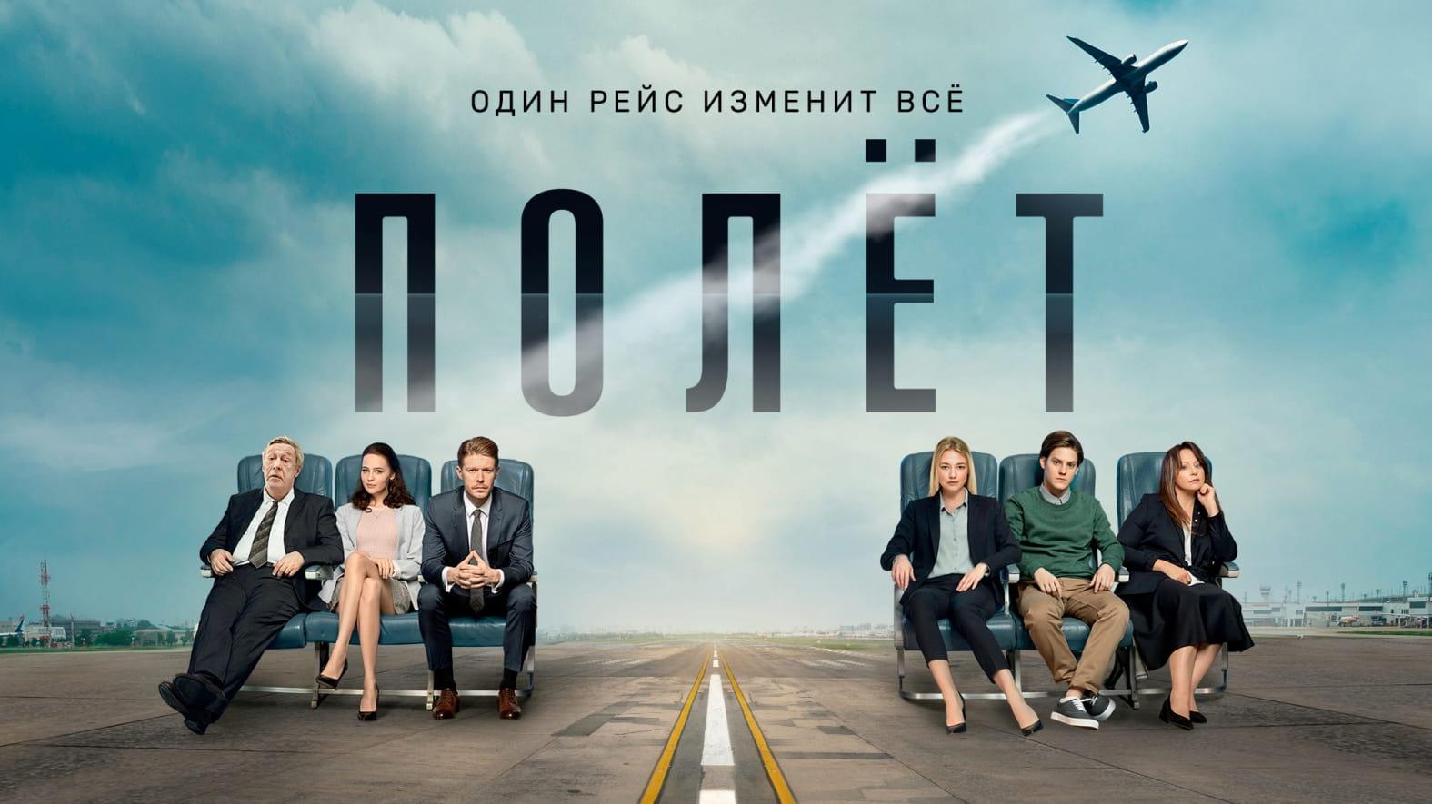Полёт (8 серий) (2021)
