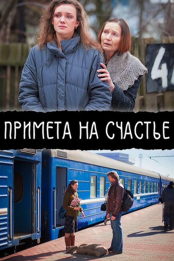Примета на счастье (2012)