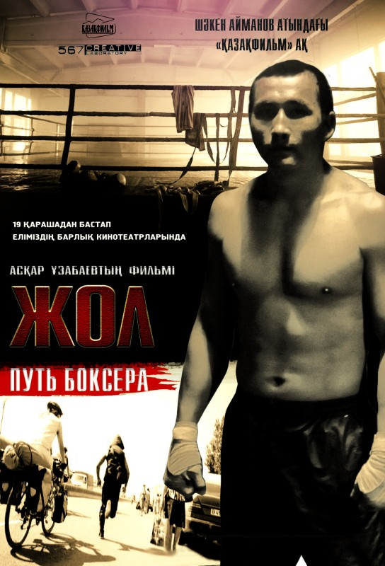 Путь боксера (2013)
