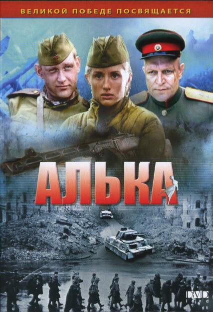 Алька (2005) -(V.1)