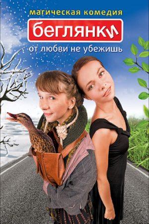 Беглянки (2007) -(V.1)