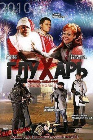 """Глухарь. """"Снова Новый!"""" (2010)"""