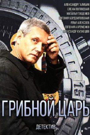 Грибной царь (2014)-(V.1)