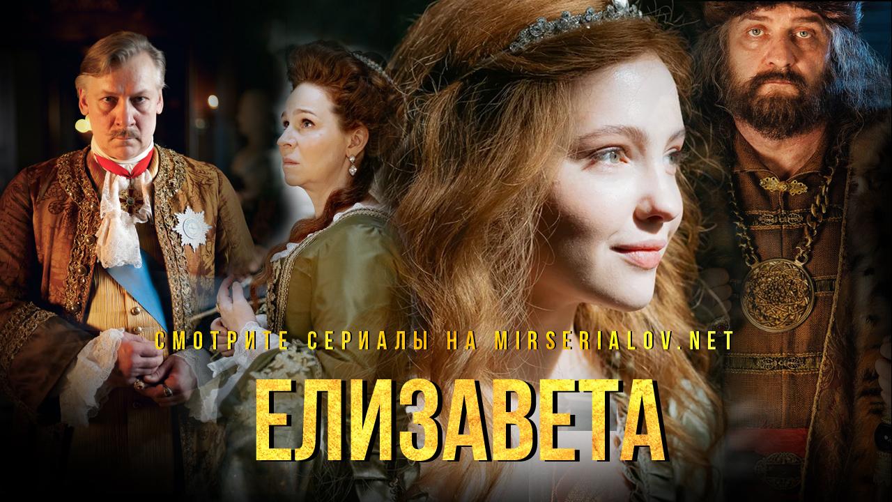 ЕЛИЗАВЕТА (2021) (V.3)