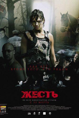 Жесть (2006)-(V.1)