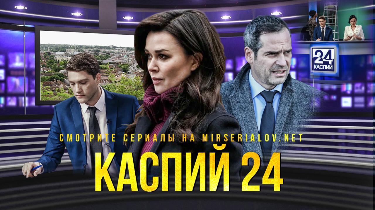 КАСПИЙ 24 (2021) (V.3)